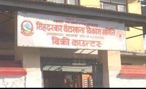 Singhadurbar-Vaidyakhana